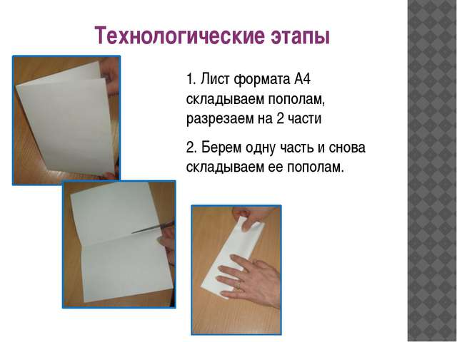 1. Лист формата А4 складываем пополам, разрезаем на 2 части 2. Берем одну час...