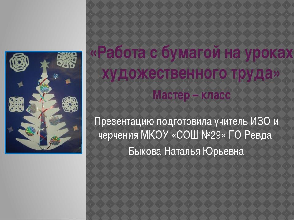 Презентацию подготовила учитель ИЗО и черчения МКОУ «СОШ №29» ГО Ревда Быкова...