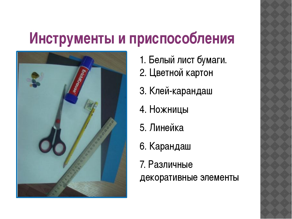Инструменты и приспособления 1. Белый лист бумаги. 2. Цветной картон 3. Клей...