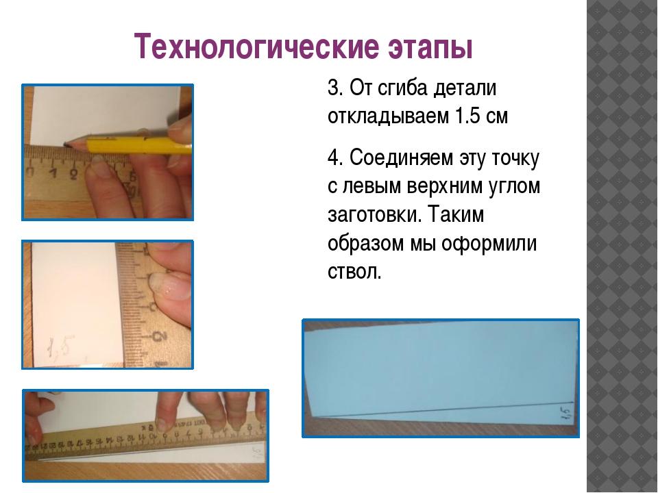 3. От сгиба детали откладываем 1.5 см 4. Соединяем эту точку с левым верхним...
