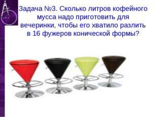 Задача №3. Сколько литров кофейного мусса надо приготовить для вечеринки, что