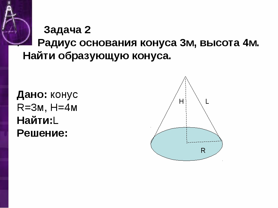 Задача 2 . Радиус основания конуса 3м, высота 4м. Найти образующую конуса. Д...