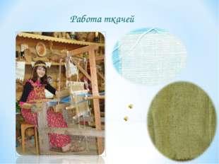 Работа ткачей