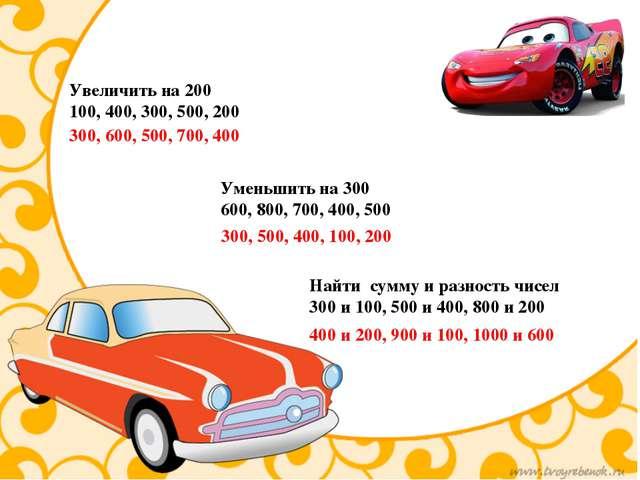 Увеличить на 200 100, 400, 300, 500, 200 Уменьшить на 300 600, 800, 700, 400,...
