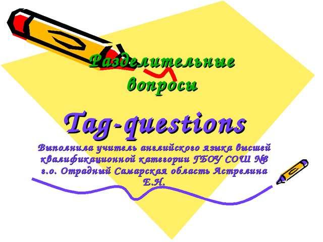 Разделительные вопросы Tag-questions Выполнила учитель английского языка высш...