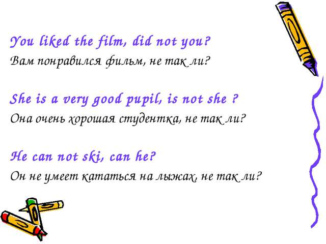 You liked the film, did not you? Вам понравился фильм, не так ли? She is a v...