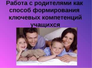 Работа с родителями как способ формирования ключевых компетенций учащихся
