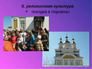 б. религиозная культура поездка в Наровчат