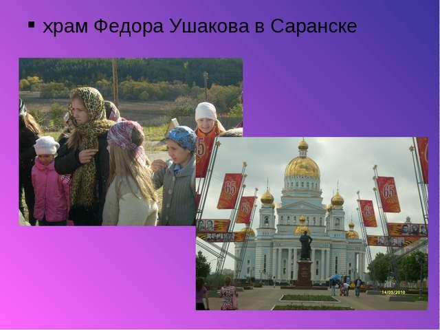 храм Федора Ушакова в Саранске