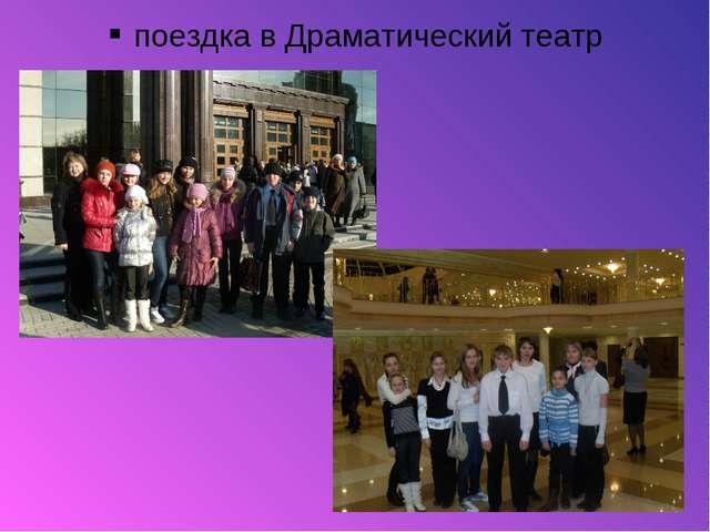 поездка в Драматический театр