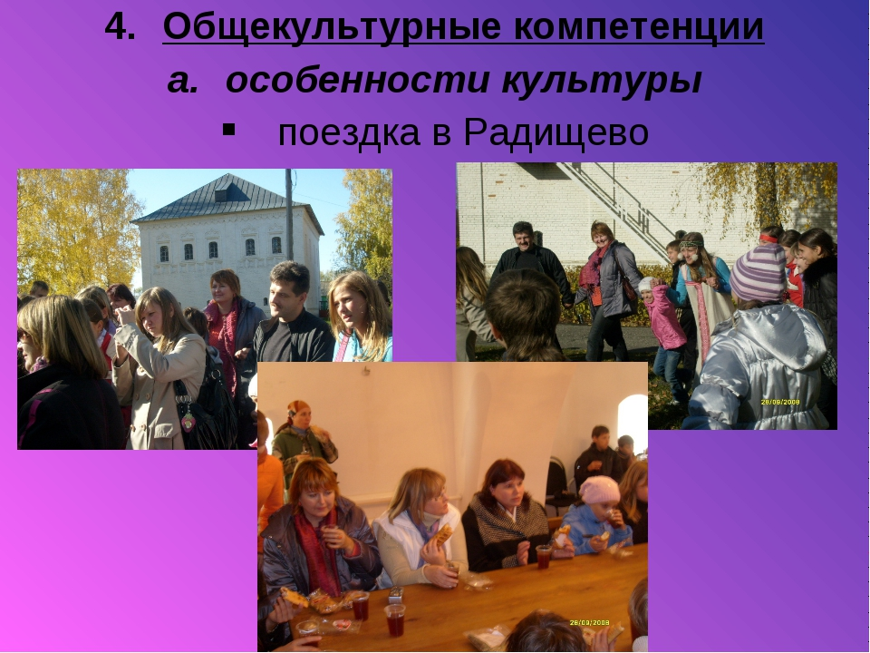 Общекультурные компетенции особенности культуры поездка в Радищево