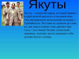 Якуты – тюркский народ, который пришел в край вечной мерзлоты в восьмом веке.