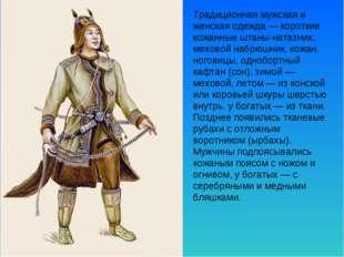 Традиционная мужская и женская одежда — короткие кожанные штаны-натазник, мех