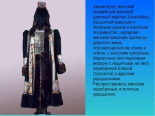 Характерен женский свадебный меховой длинный кафтан (сангыйах), расшитый крас
