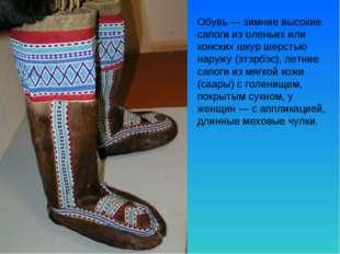 Обувь — зимние высокие сапоги из оленьих или конских шкур шерстью наружу (этэ