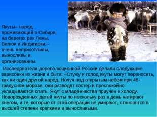 Исследователи дореволюционной России делали следующие зарисовки их жизни и б