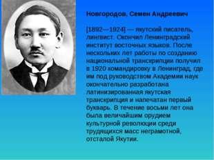 Новгородов, Семен Андреевич [1892—1924] — якутский писатель, лингвист. Окончи