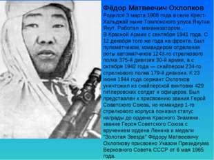 Фёдор Матвеечич Охлопков Родился 3 марта 1908 года в селе Крест-Хальджай ныне