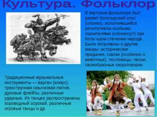 В якутском фольклоре был развит богатырский эпос (олонхо), исполнявшийся речи