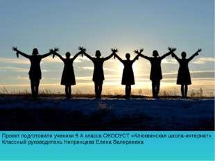 Проект подготовили ученики 6 А класса ОКООУСТ «Клюквинская школа-интернат» Кл