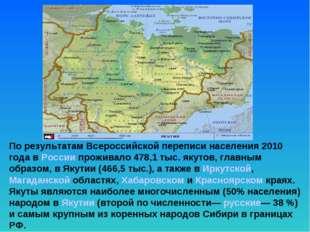 По результатам Всероссийской переписи населения 2010 года в России проживало