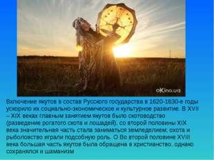 Включение якутов в состав Русского государства в 1620-1630-е годы ускорило их
