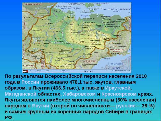По результатам Всероссийской переписи населения 2010 года в России проживало...
