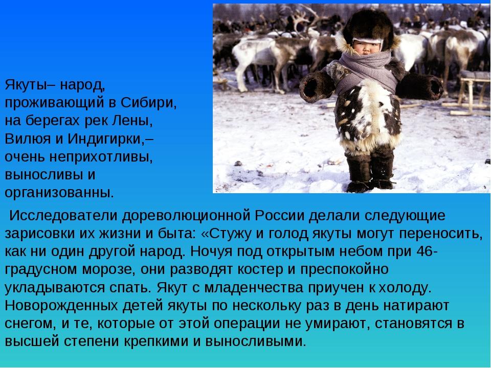 Исследователи дореволюционной России делали следующие зарисовки их жизни и б...