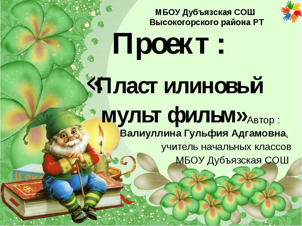 Проект: «Пластилиновый мультфильм» Автор : Валиуллина Гульфия Адгамовна, учит...
