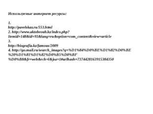 Используемые интернет ресурсы: 1. http://pavelskaz.ru/553.html 2. http://www.
