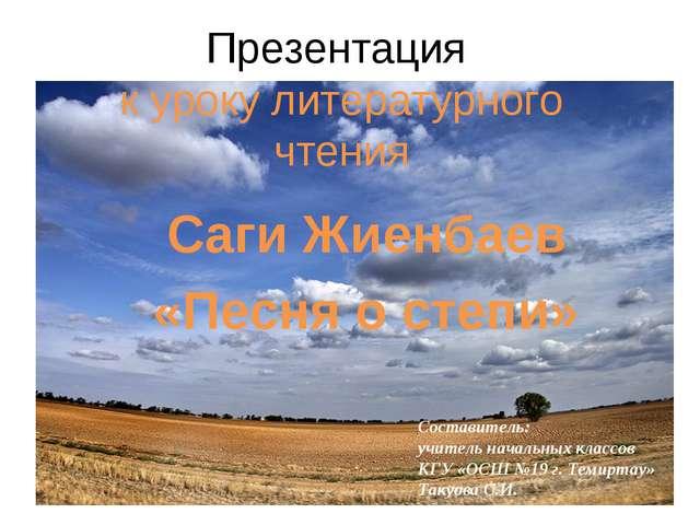 Презентация к уроку литературного чтения Саги Жиенбаев «Песня о степи» Состав...