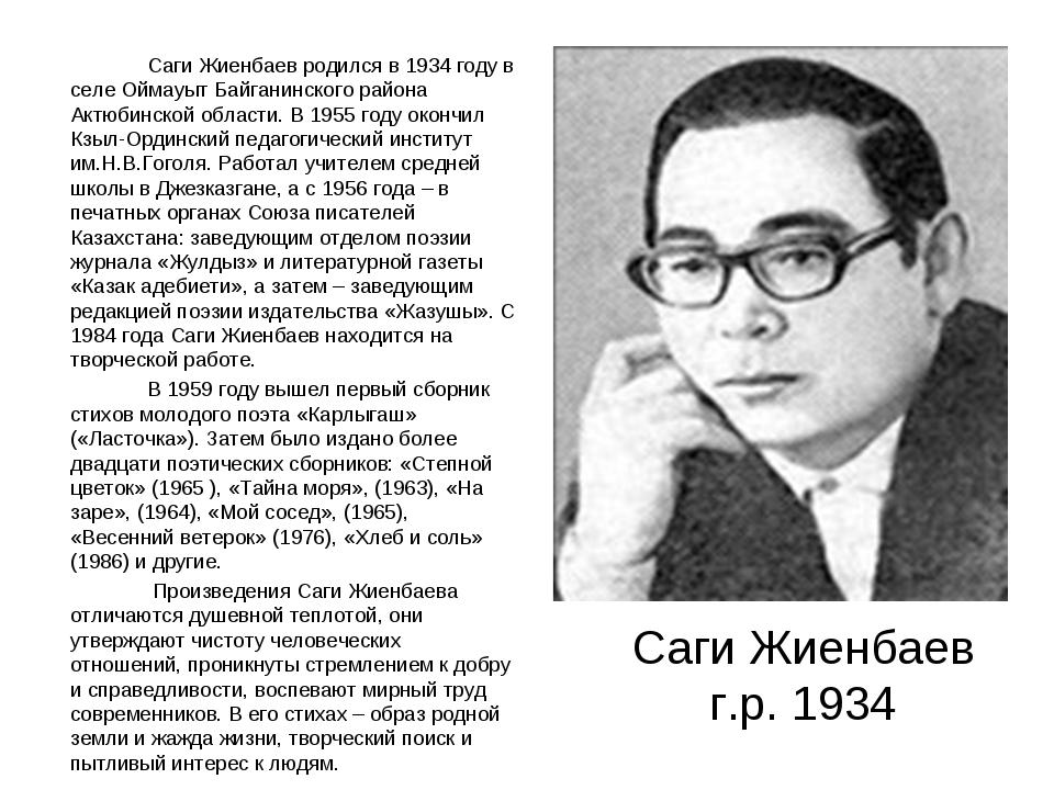 Саги Жиенбаев г.р. 1934 Саги Жиенбаев родился в 1934 году в селе Оймауыт Байг...