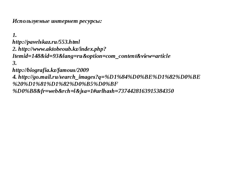 Используемые интернет ресурсы: 1. http://pavelskaz.ru/553.html 2. http://www....