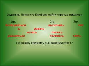 Задание. Помогите Епифану найти «третье лишнее» 1гр. 2гр. 3гр. возвратиться