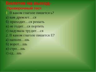 Билетик на выход- Проверочный тест 1. В каком глаголе пишется ь? а) вам дремл