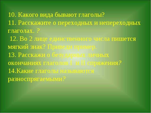 10. Какого вида бывают глаголы? 11.Расскажите о переходных и непереходных гл...