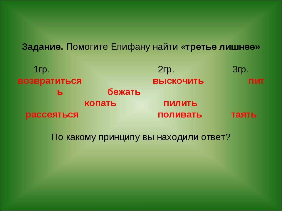 Задание. Помогите Епифану найти «третье лишнее» 1гр. 2гр. 3гр. возвратиться...