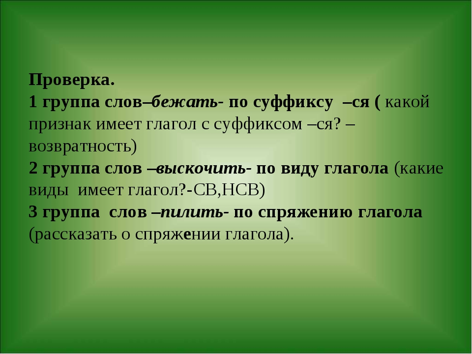 Проверка. 1 группа слов–бежать- по суффиксу –ся ( какой признак имеет глагол...