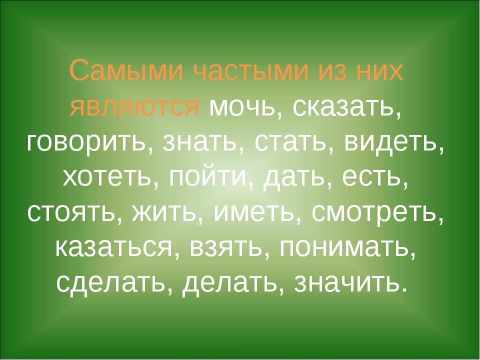 Самыми частыми из них являются мочь, сказать, говорить, знать, стать, видеть,...