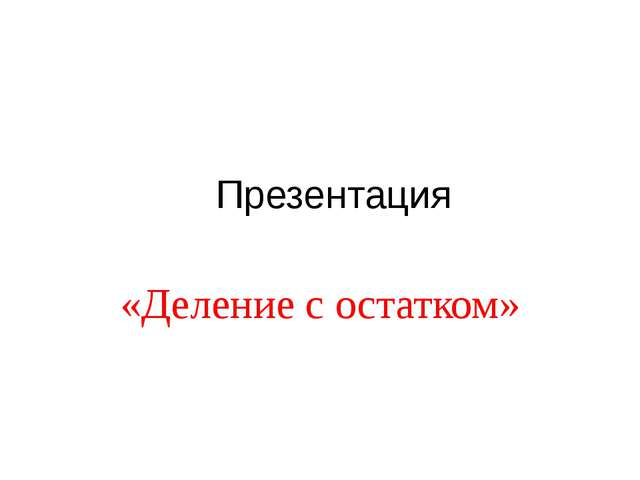 Презентация «Деление с остатком»