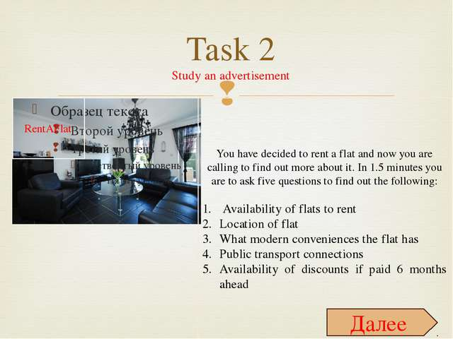 Task 2 Study an advertisement RentAFlat You have decided to rent a flat and n...
