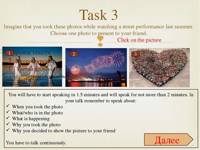 Task 3 Imagine that you took these photos while watching a street performance...
