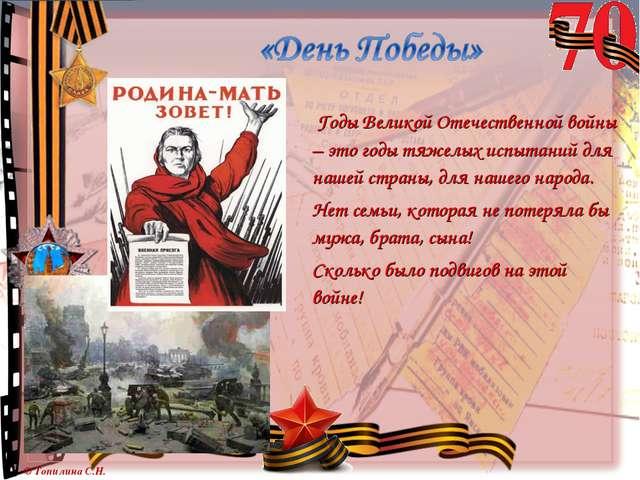 Годы Великой Отечественной войны – это годы тяжелых испытаний для нашей стра...