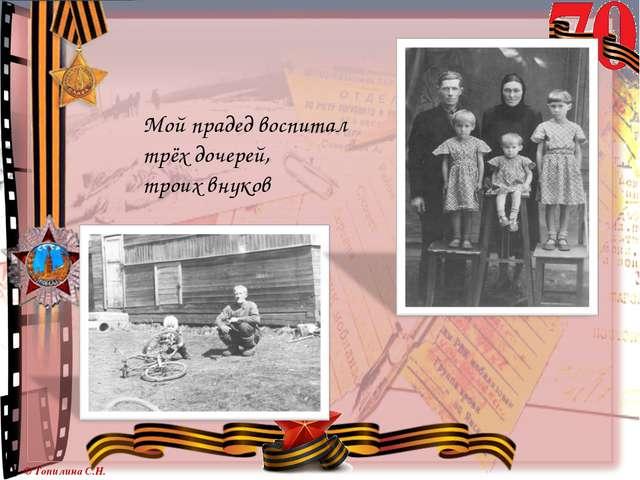 Мой прадед воспитал трёх дочерей, троих внуков © Топилина С.Н.