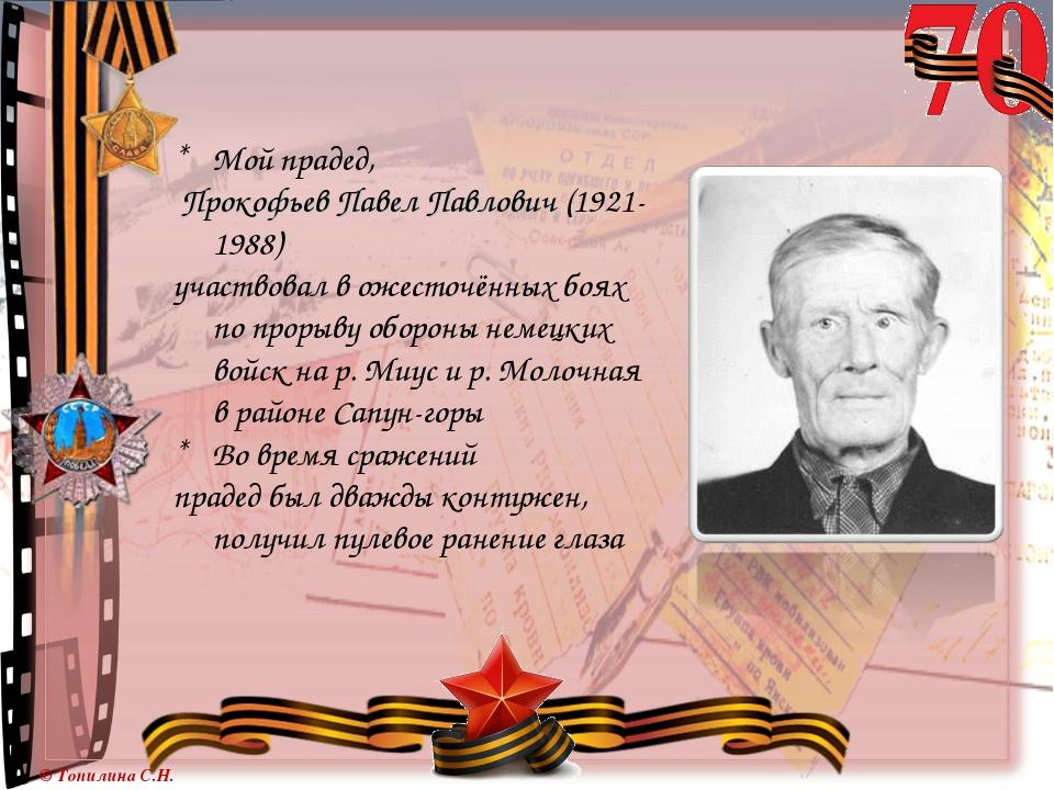 Мой прадед, Прокофьев Павел Павлович (1921-1988) участвовал в ожесточённых бо...