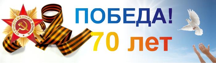 Баннер 70 лет победы картинки