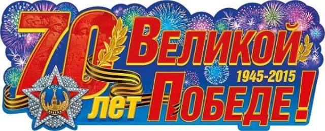 http://chistscl.ru/img/mlink/pobeda.jpg