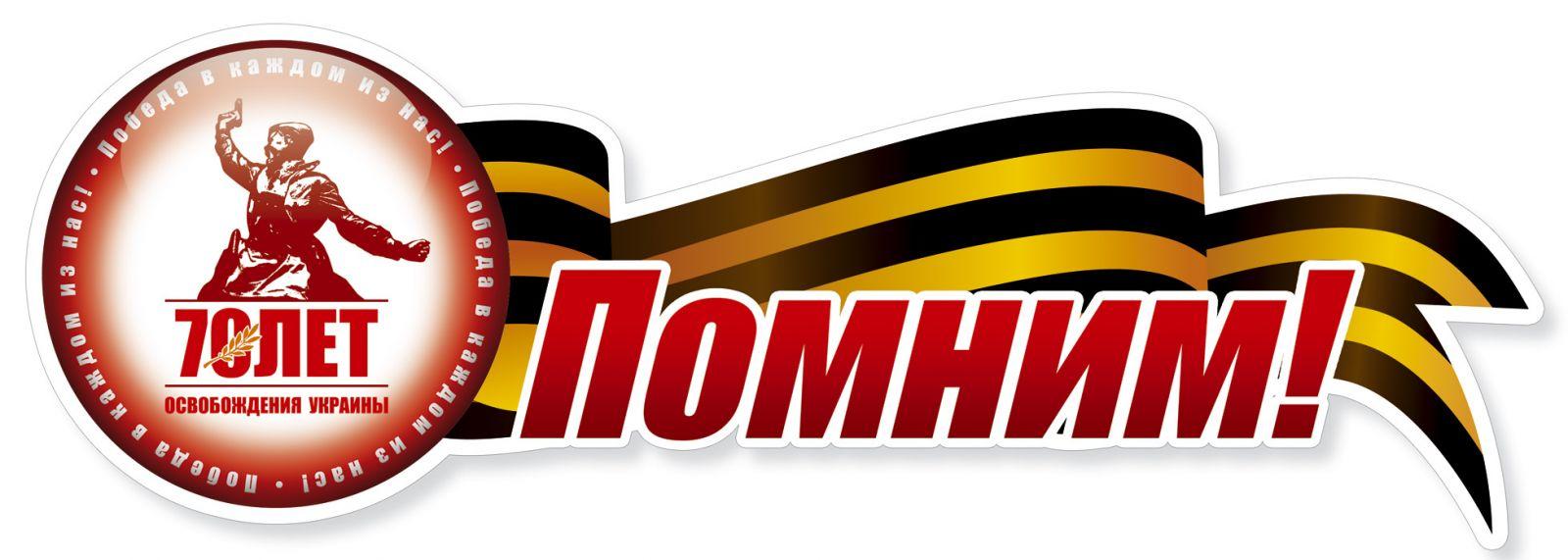 http://bal-ds2.edumsko.ru/images/users-files/bal-ds2/70_let_nakleka.jpg