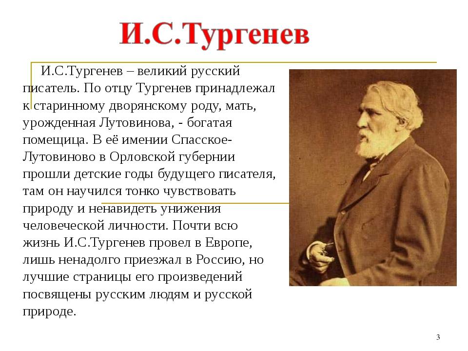 И.С.Тургенев – великий русский писатель. По отцу Тургенев принадлежал к стар...