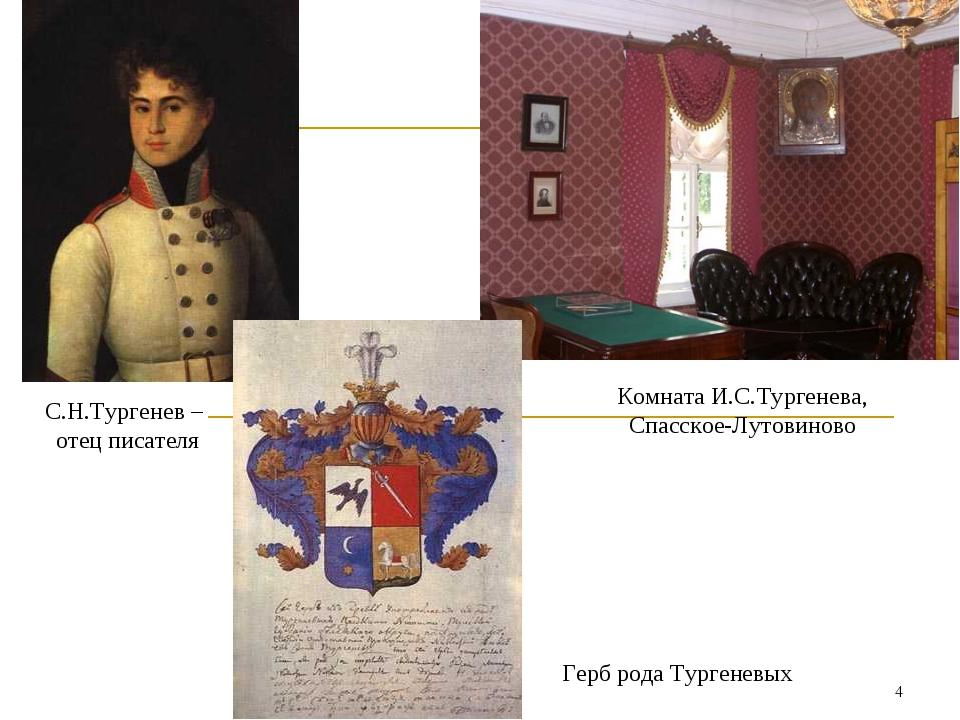 С.Н.Тургенев – отец писателя Комната И.С.Тургенева, Спасское-Лутовиново Герб...